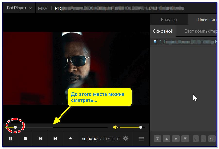 Открываем видео в PotPlayer