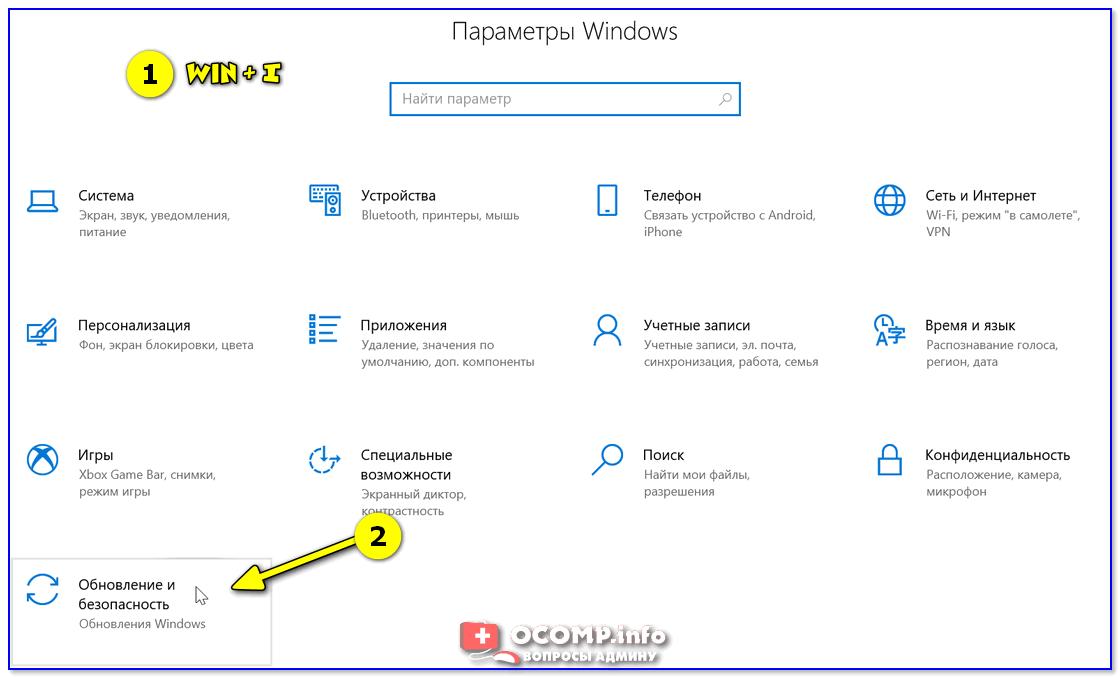Параметры Windows 10 — открыть с помощью Win+i
