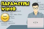 parametryi-windows-10