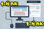 podklyuchenie-k-drugomu-kompyuteru