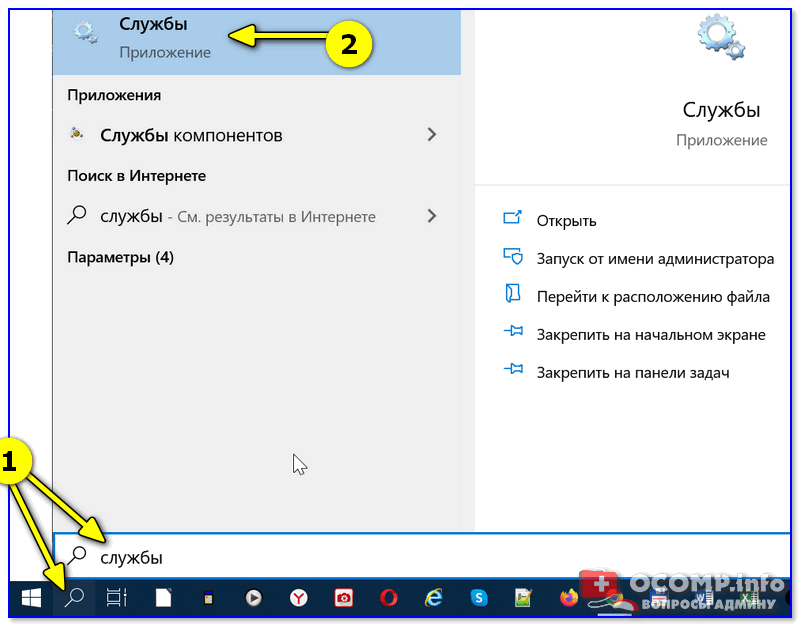 Поиск - службы (Windows 10)