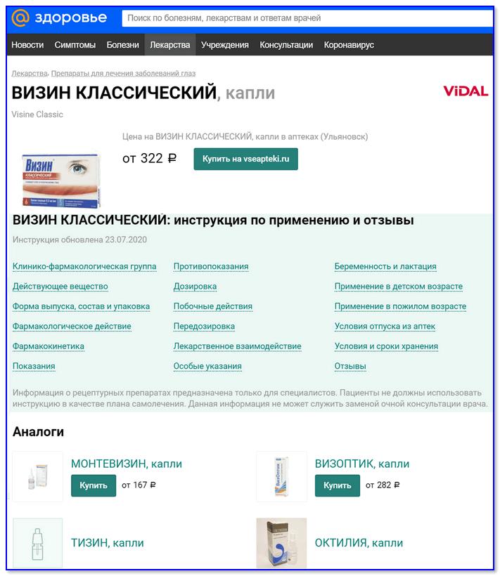 Скрин с сайта Mail.ru