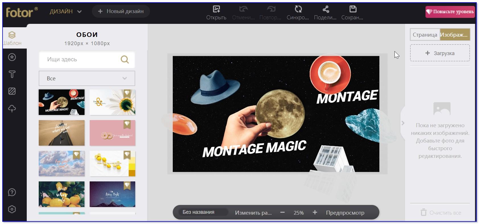Скриншот онлайн-редактора Fotor
