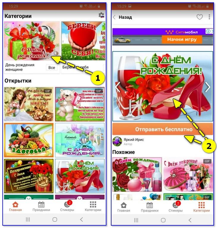 Скрины из приложения