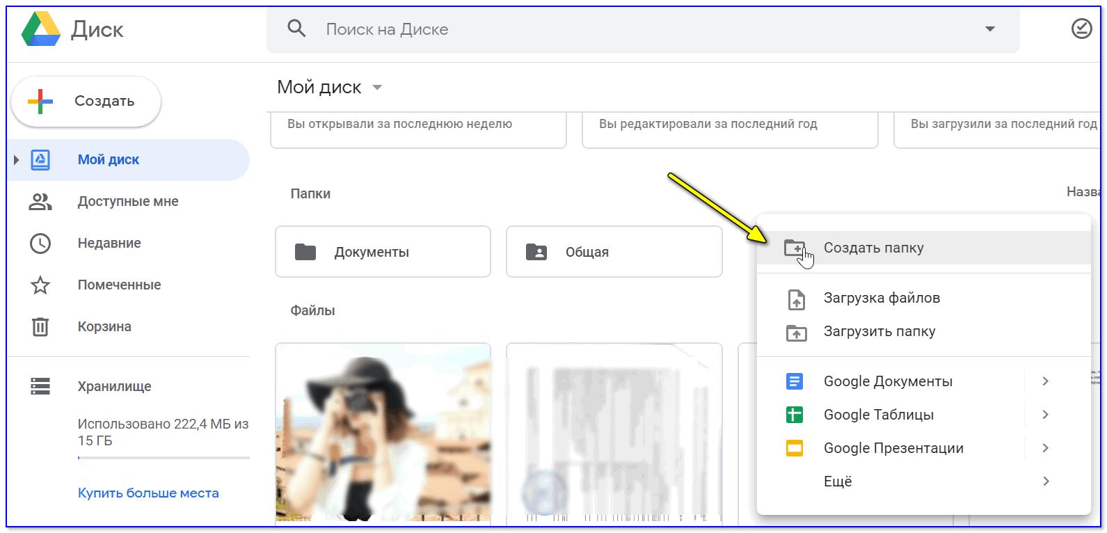 Создать папку - Google Drive