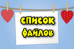 spisok-faylov