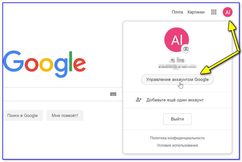 Профиль Google (браузер Chrome)