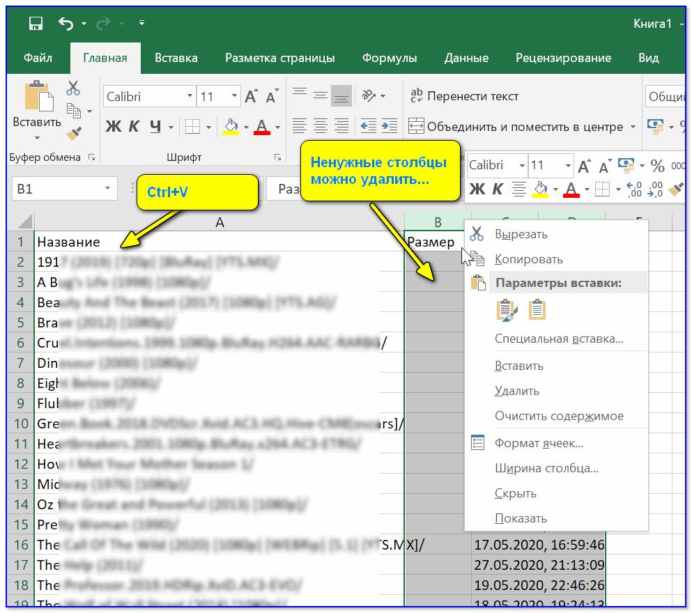 Вставляем список в Excel для дальнейшей работы...
