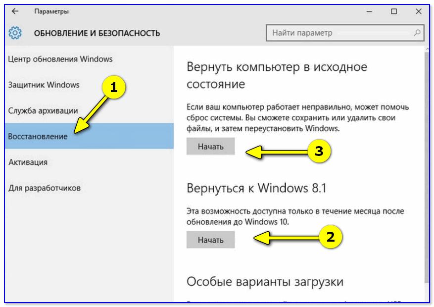 Вы можете произвести сброс Windows 10 или вернуть предыдущую ОС