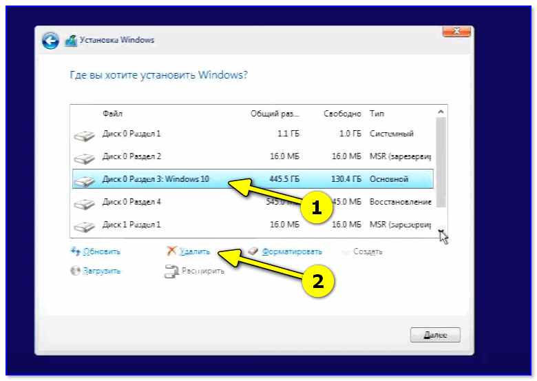 Выбираем раздел с Windows 10 и удаляем его