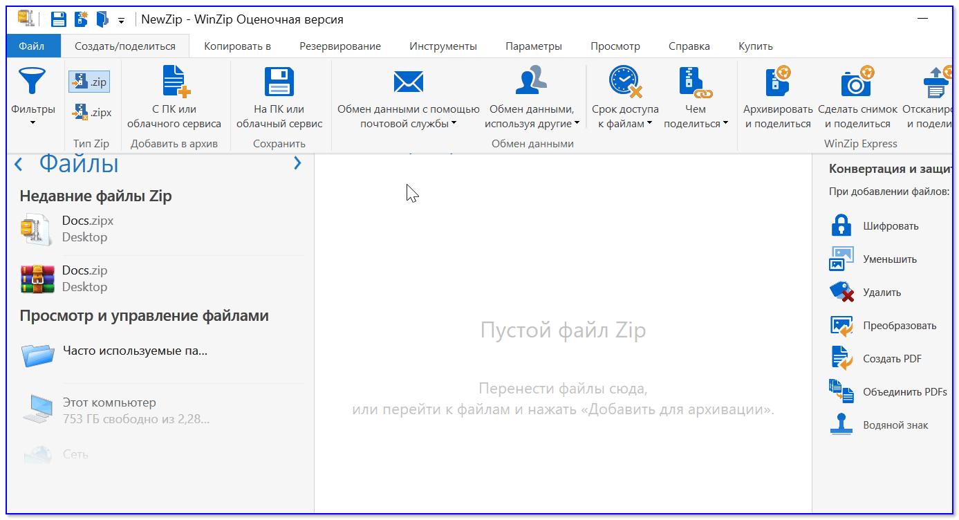 WinZIP - главное окно программы