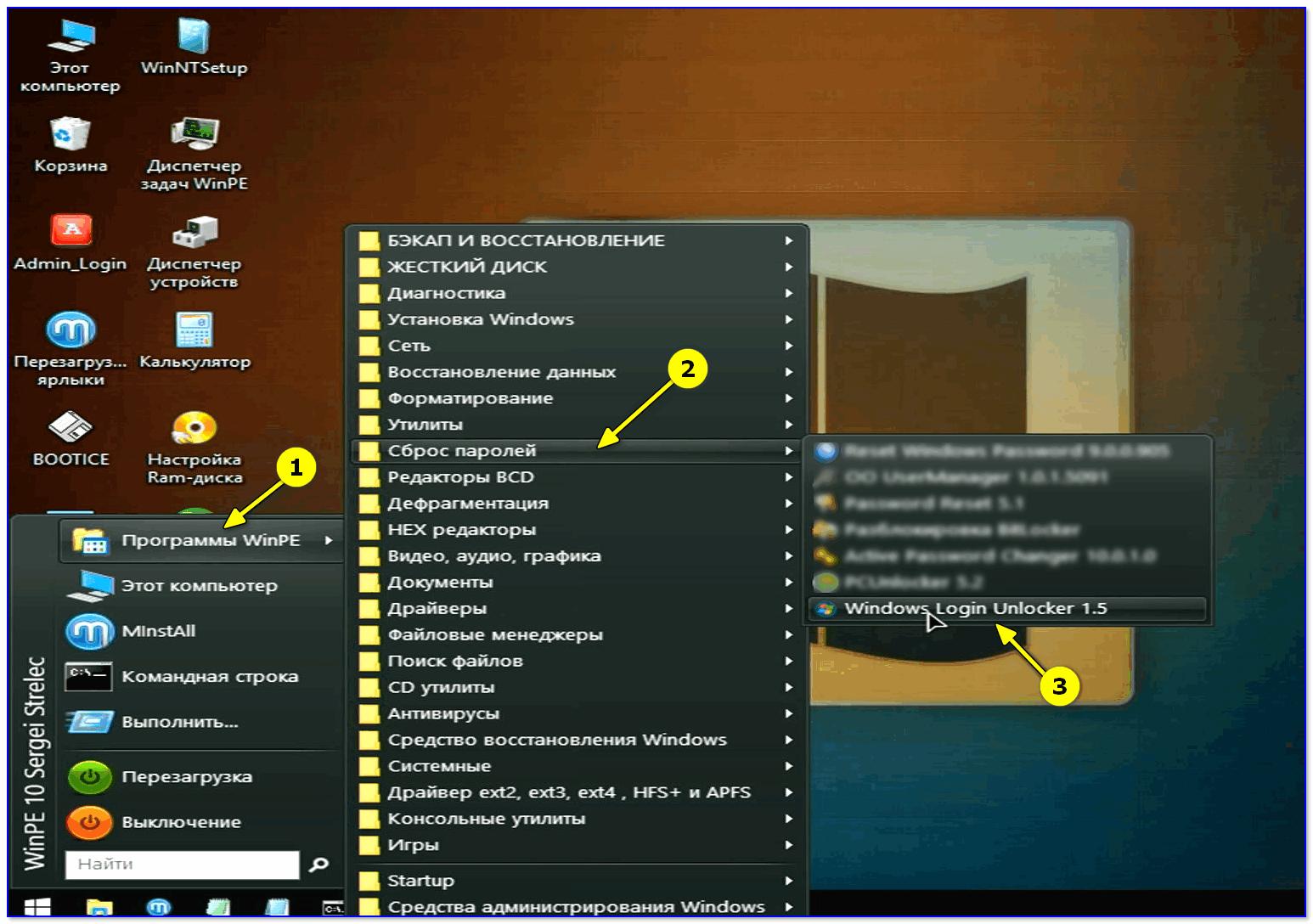 Windows login Unlocker — загрузочная флешка от Стрельца