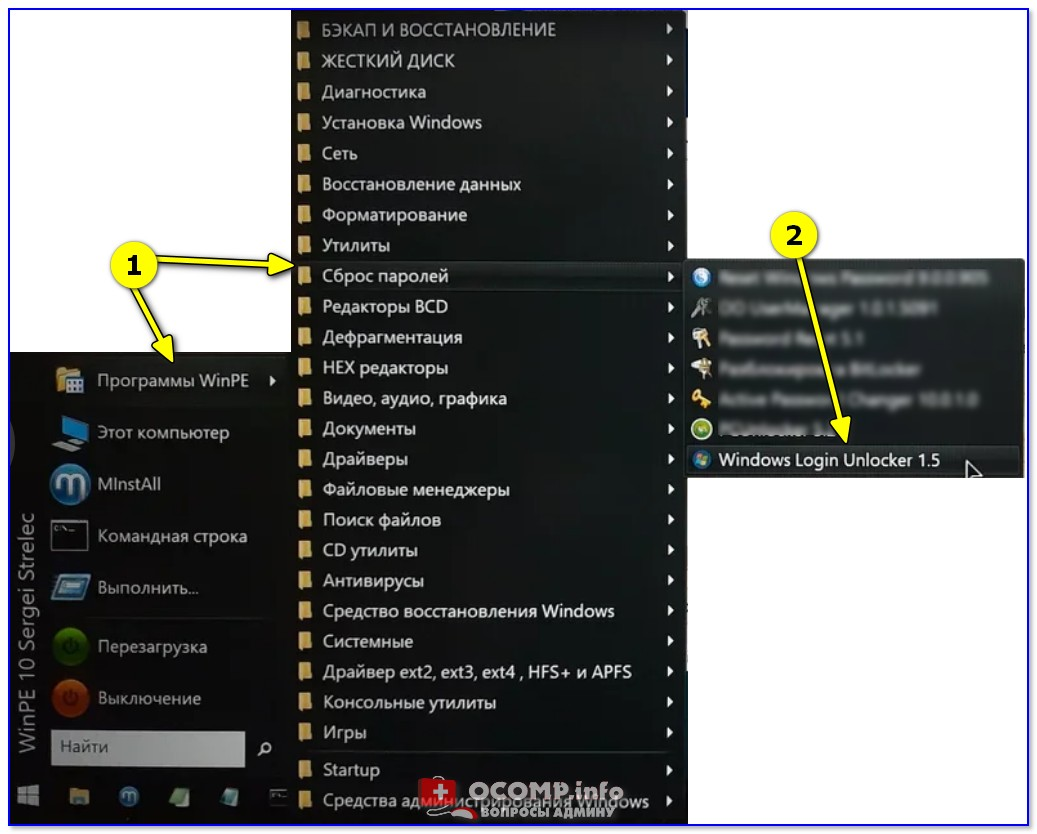 Windows login Unlocker - запускаем утилиту