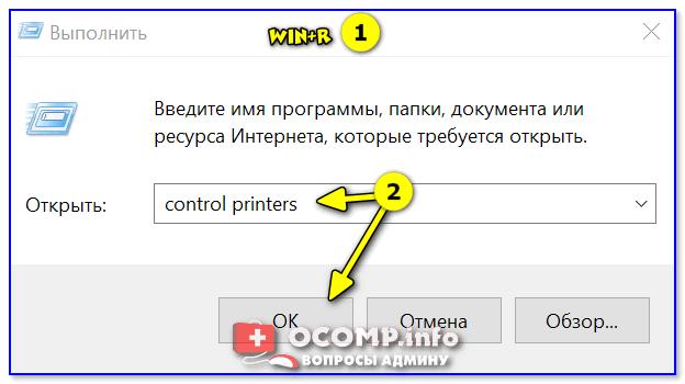 control printers — просмотр подключенных устройств