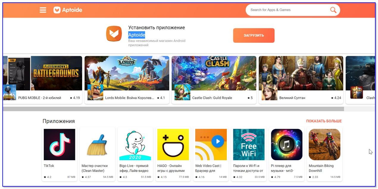 Aptoide - скриншот главной страницы