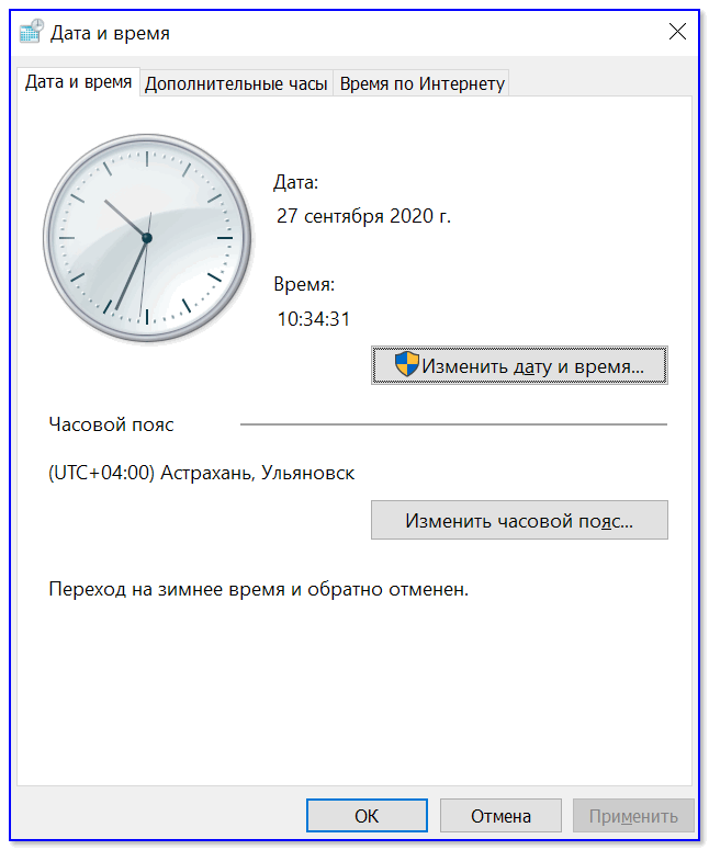 Дата и время — настройка в Windows