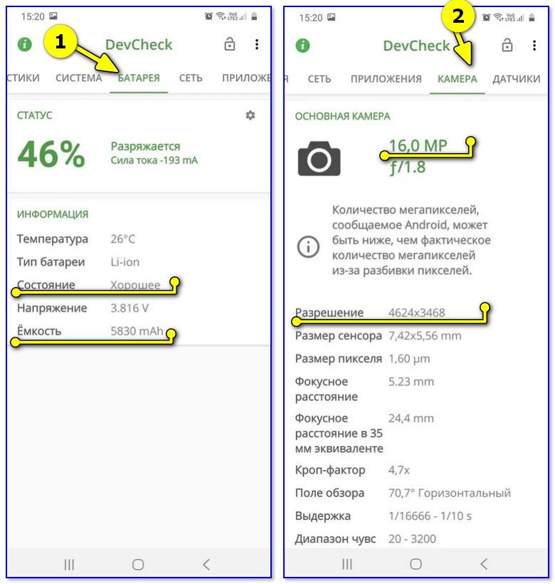 DevCheck — свойства камеры, состояние батареи