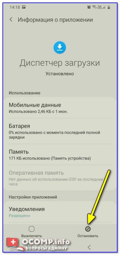 Диспетчер загрузок (Android) — остановить!