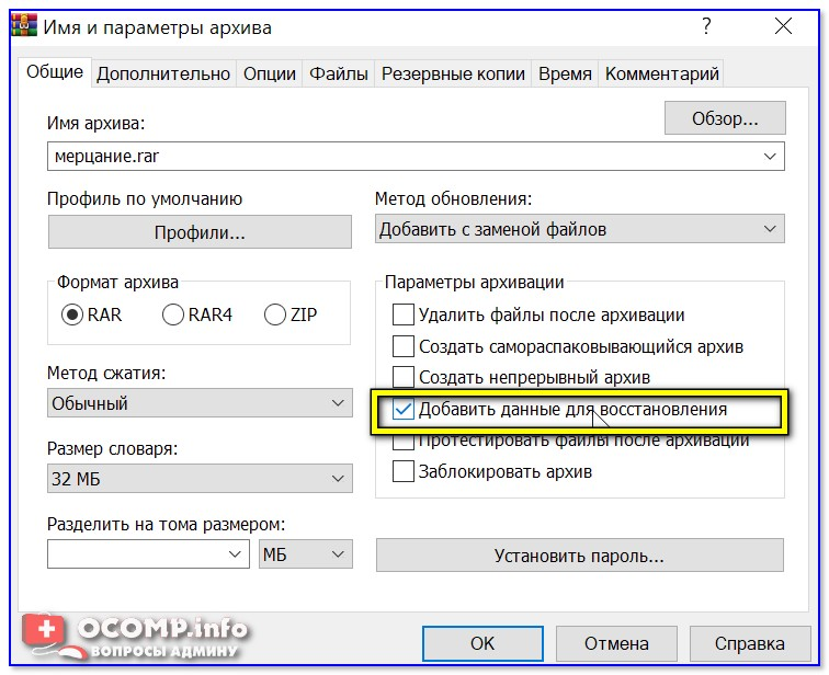 Добавить данные для восстановления (WinRAR - создание архива)