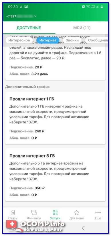 Доп. услуги - Мегафон