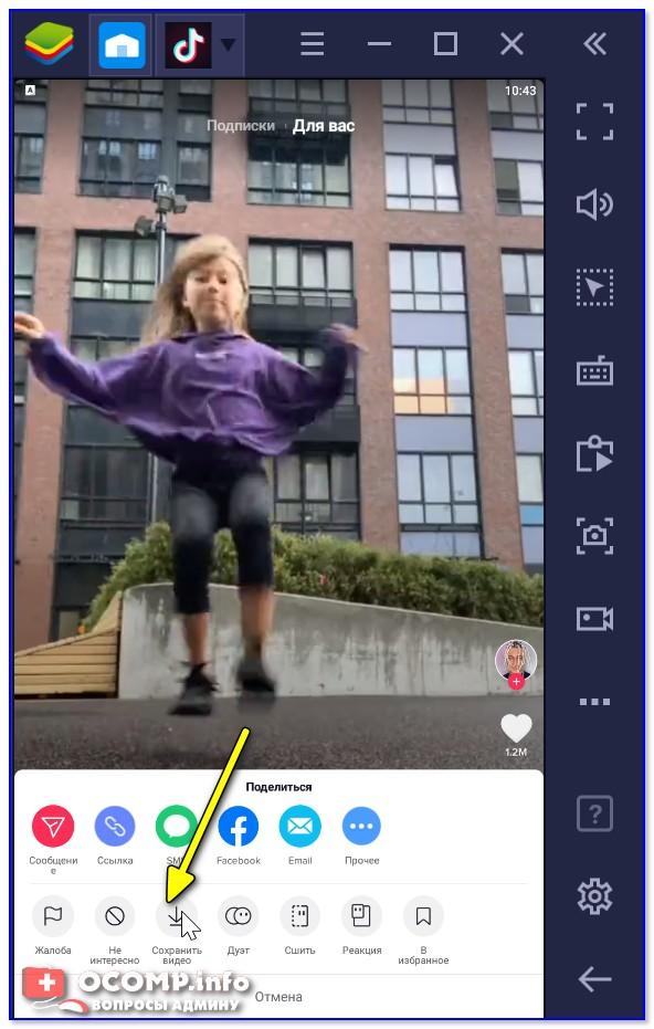 Эмулятор BlueStacks — сохранение видео