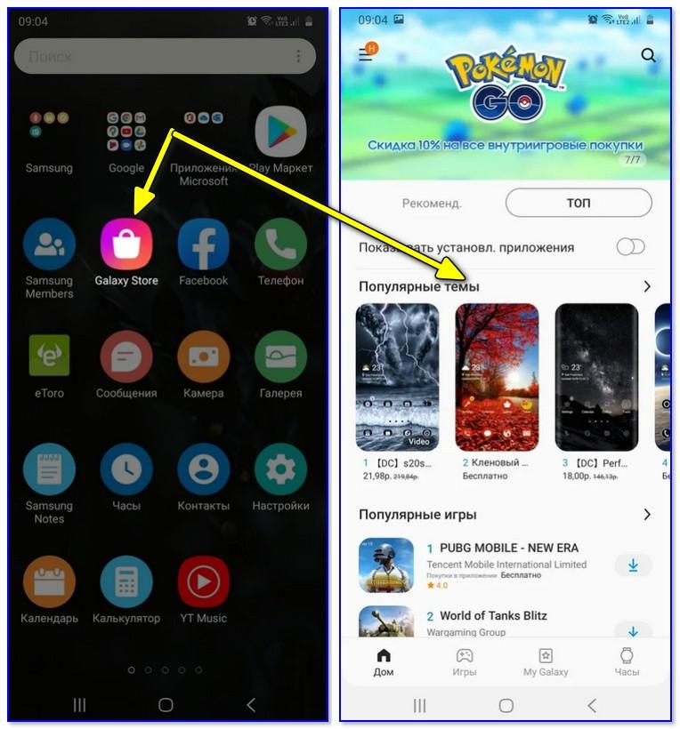 Galaxy Store — несколько скриншотов