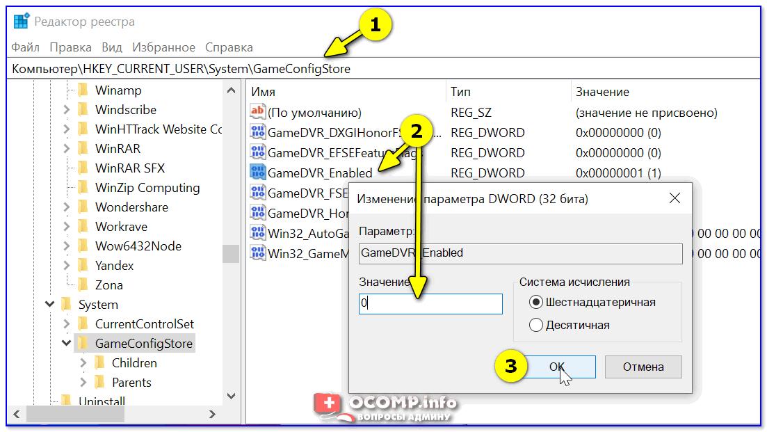 GameDVR_Enabled переводим в 0