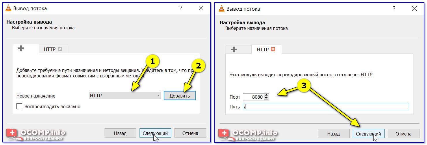 HTTP добавить