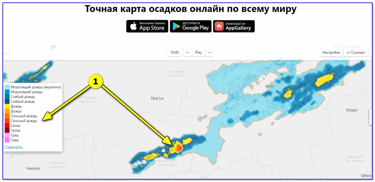 Карта осадков - сервис RainViewer