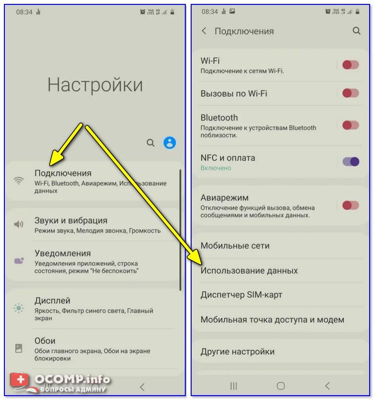 Настройки — использование данных (Android 10.0)