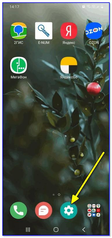 Настройки - Android 10.0