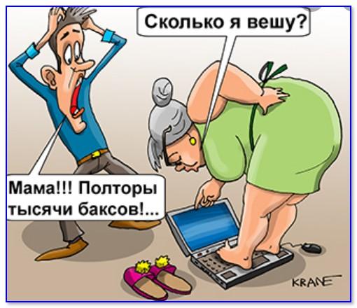 Необычное использование ноутбука. Карикатура Евгения Крана