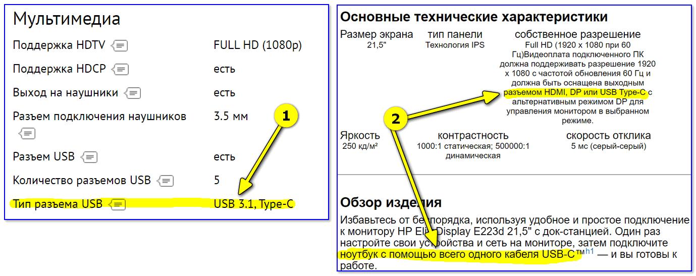 Описание тех. характеристик монитора
