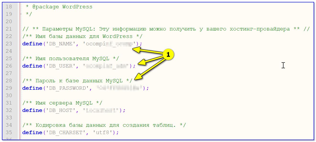 Параметры MySql — эту информацию можно получить у хостинг-провайдера