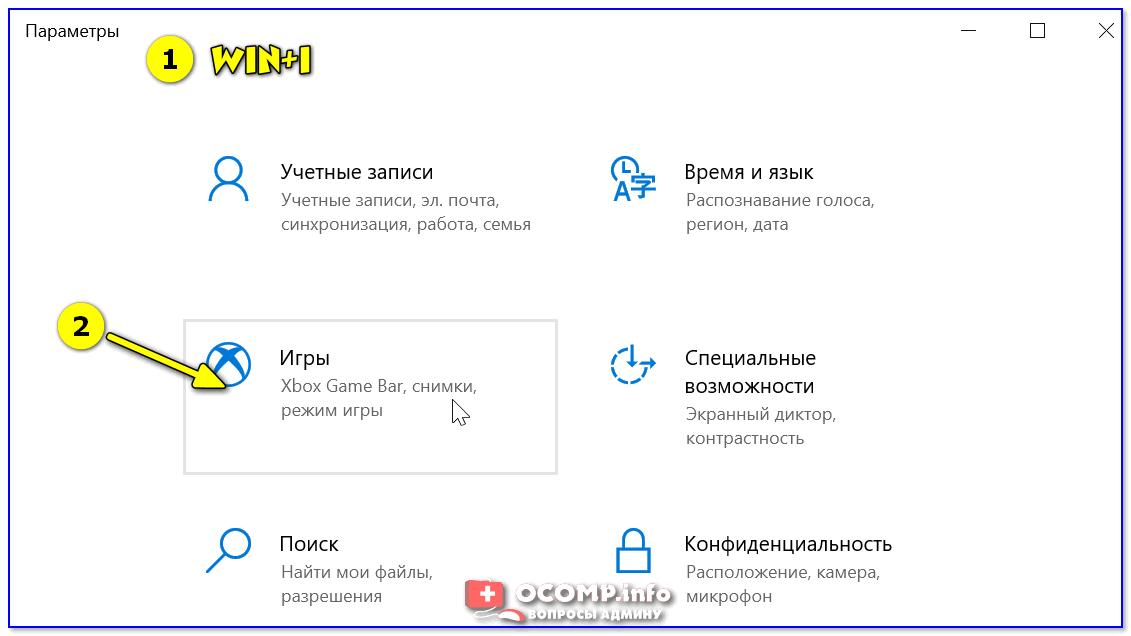Параметры Windows - раздел игры