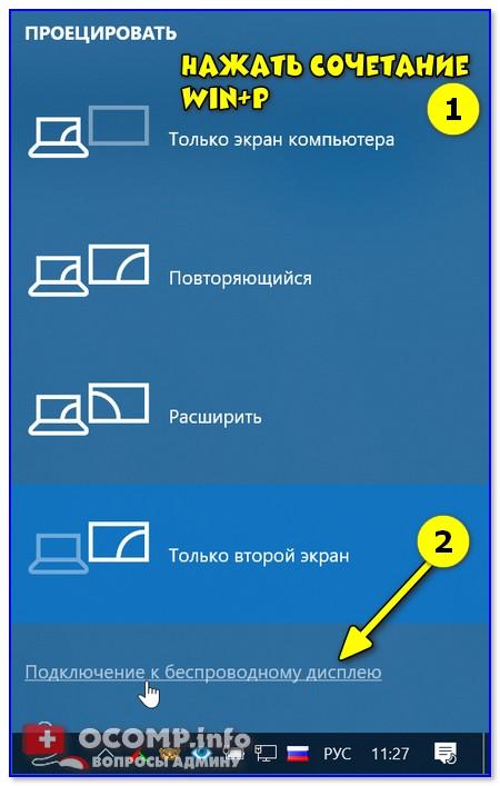 Подключение к беспроводному дисплею