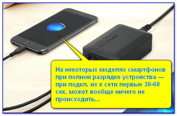 posle-razryadki-ustroystva-pervoe-vremya-mozhet-ne-pokazyivat-nichego-krome-chernogo-ekrana