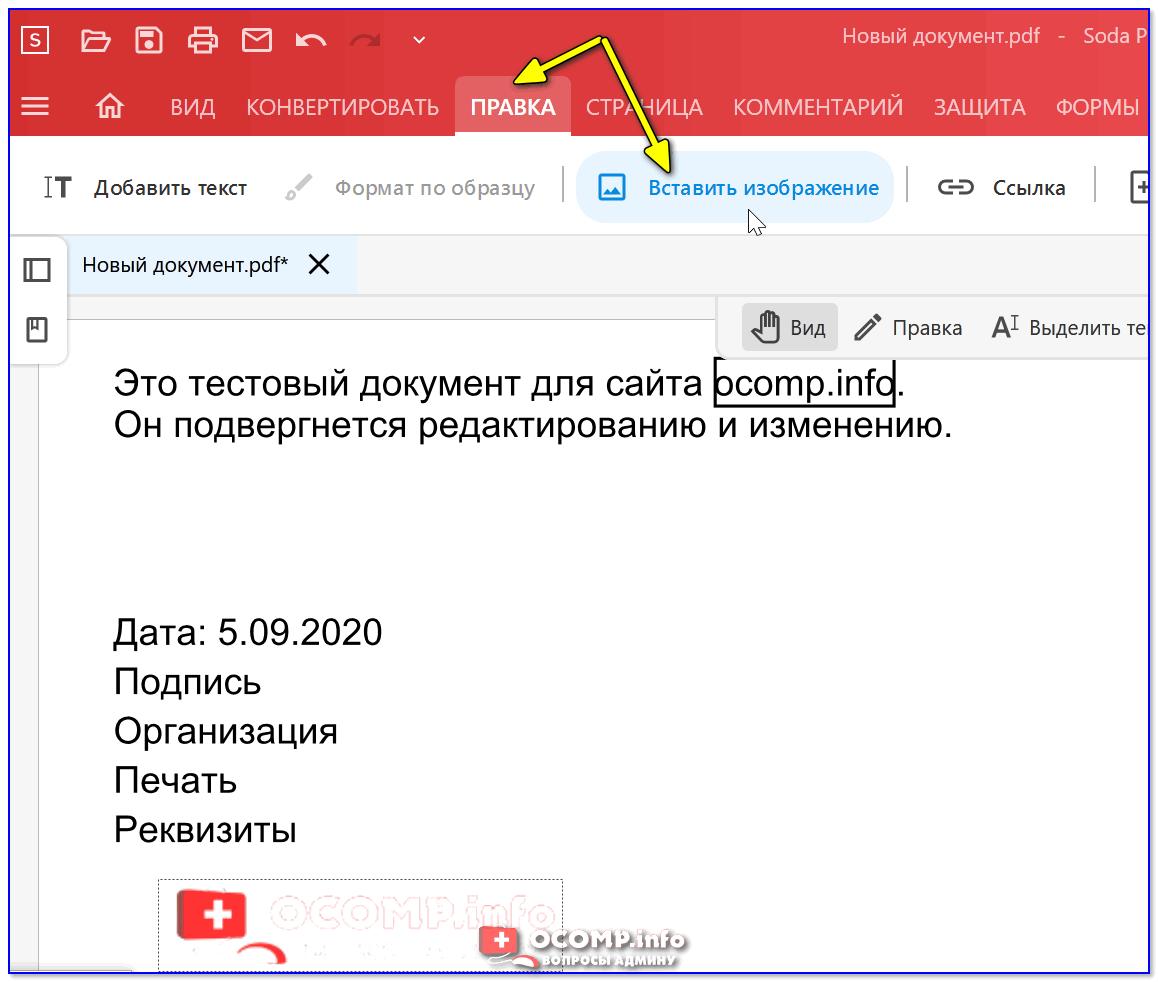 Правка - вставить изображение (Soda PDF)