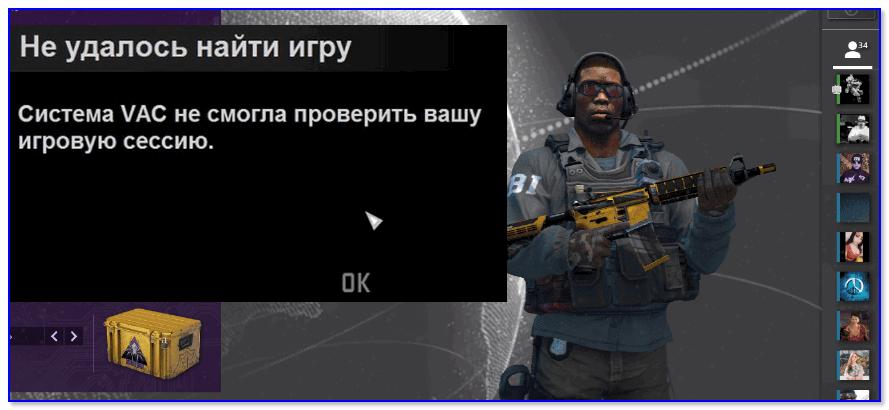 Пример ошибки (скрин из игры CS: GO)