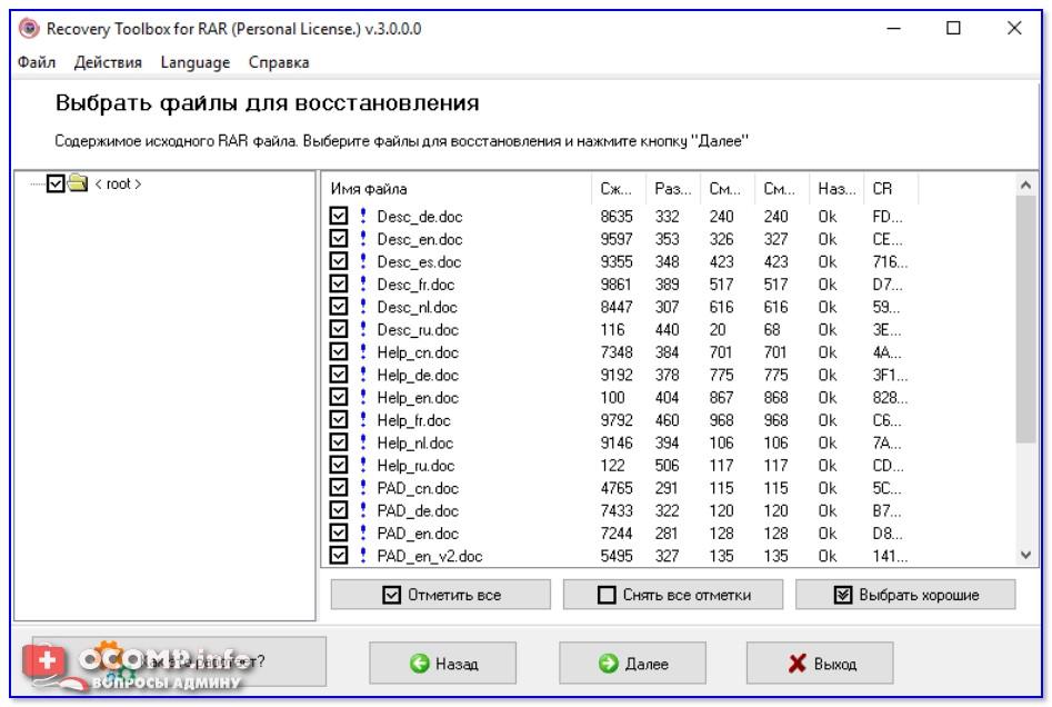 Recovery Toolbox for RAR — какие файлы из архива можно восстановить