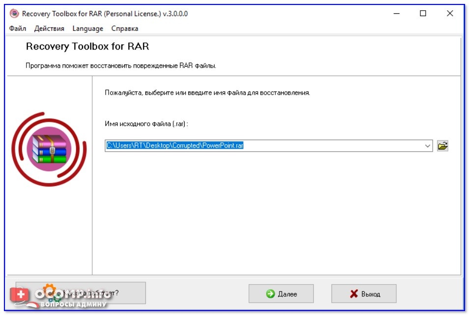 Recovery Toolbox for RAR — скриншот главного окна утилиты