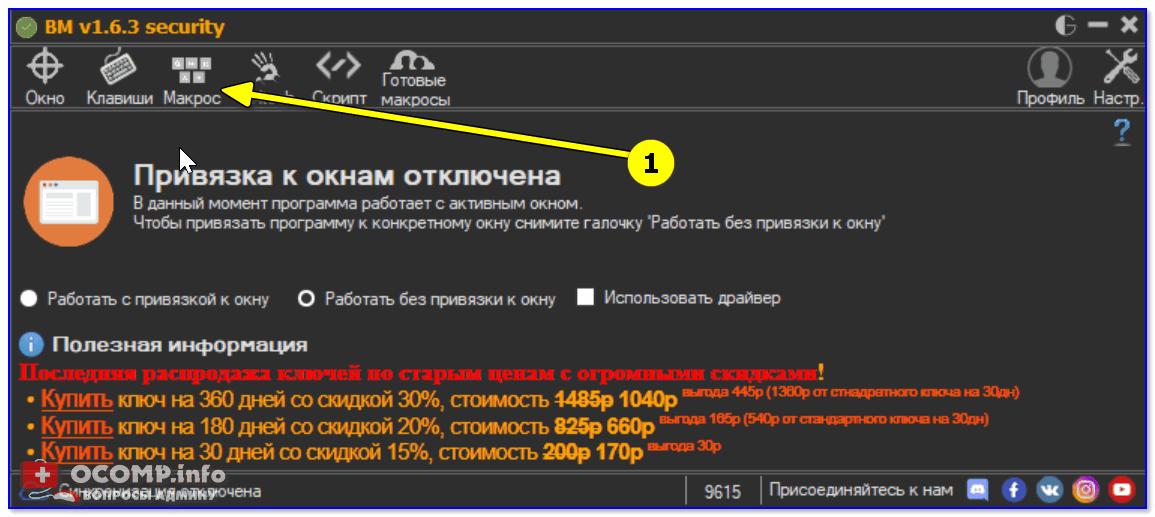 """ШАГ 1 — открываем раздел """"макрос"""""""