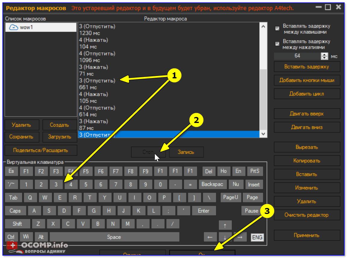ШАГ 4 — нажимаем последовательность клавиш