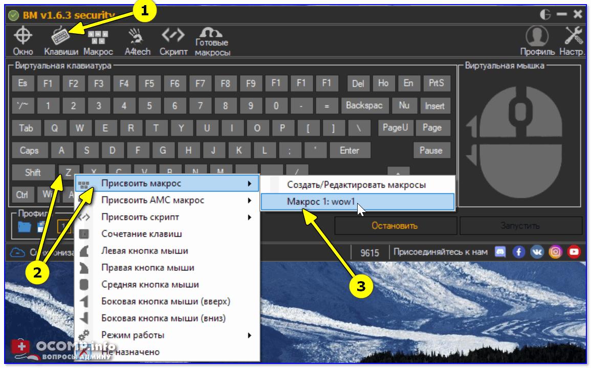 ШАГ 5 — присваиваем макросу клавишу