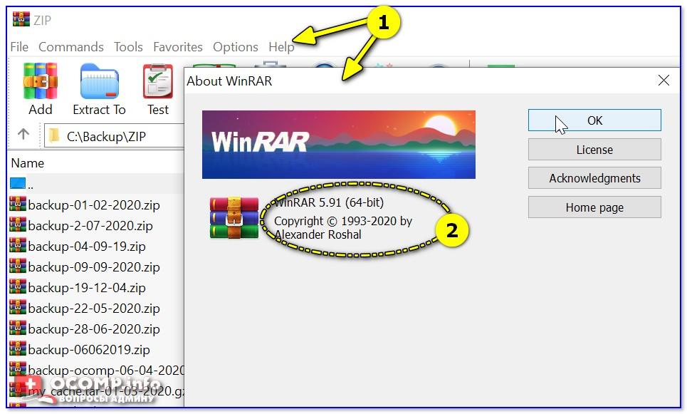 Смотрим версию программы WinRAR