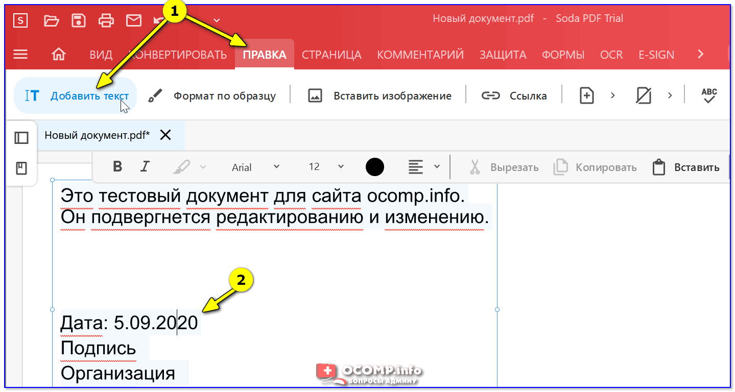 Soda PDF — добавить текст