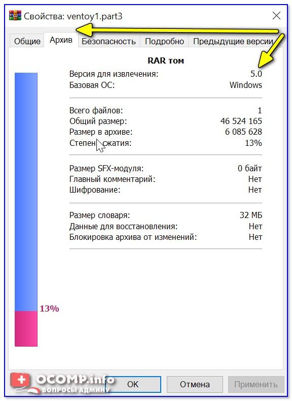 Версия для извлечения - WinRAR 5.0