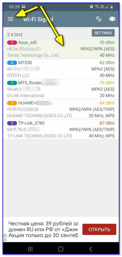 Wi-Fi Signal - раздел настроек