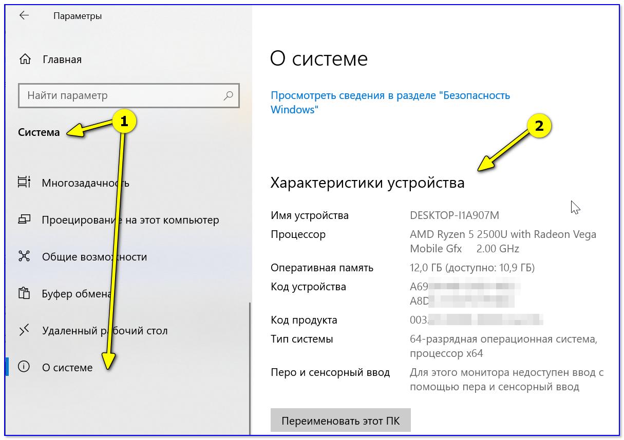 Windows 10 - характеристики устройства