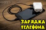 zaryadka-telefona